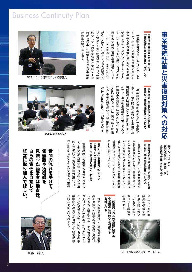経営者向け機関誌「月刊同友」に、当社代表の齋藤純の執筆による「事業危機管理(BRM)・事業継続計画(BCP)・災害復旧対策(DR)への対応」の記事が掲載されました。要点が簡潔にまとめられた内容ですので、そのままプリントアウトしてご利用下さい。