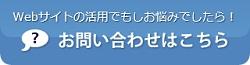 福岡のICT企業のインフィニティが運営管理するサーバーホスティングは中小企業の経営戦略・成長戦略とインターネット戦略に効果的なWebサイト活用・ブログ活用・メール活用をサポートします。